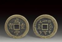 咸丰宝福局计重百两铜钱(正、背) -  - 杂项 - 2007年春季大型艺术品拍卖会 -收藏网