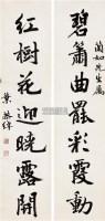 行书七言联 对联 纸本水墨 - 2308 - 中国书画 - 2005年春季拍卖会 -收藏网
