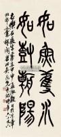 书法 立轴 -  - 中国书画 - 2011年春季艺术品拍卖会 -收藏网