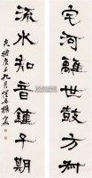隶书七言 对联 纸本 - 6040 - 中国书画 - 2008春季艺术品拍卖会 -收藏网