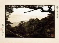 照片题跋 - 105200 - 开天辟地—纪念辛亥百年名人墨迹 - 2011年秋季拍卖会 -收藏网