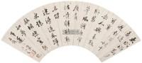 """行书书法扇面 镜片 纸本 -  - 名家书画 - """"湖湘三百年""""名家书画拍卖会 -中国收藏网"""