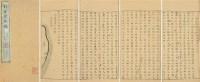 刘宗周 奏稿手录 -  - 中国书画艺术品专场 - 2011年秋季艺术品拍卖会 -收藏网