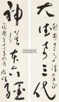 草书五言联 镜心 水墨纸本 - 于右任 - 中国书画专场 - 首届艺术品拍卖会 -收藏网