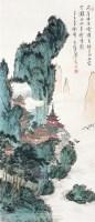 飞瀑图 镜心 设色纸本 - 1518 - 中国书画专场 - 2008年迎春艺术品拍卖会 -收藏网