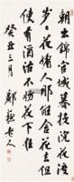 书法 立轴 水墨纸本 - 6040 - 文盛轩藏中国书画著录专场 - 河南鸿远首届艺术品拍卖会 -收藏网