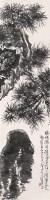 陈佩秋 松石 镜心 水墨纸本 - 2605 - 中国书画 - 2006秋季文物艺术品展销会 -收藏网