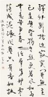 书法 - 史若飞 - 字画 - 2011秋季文物艺术品拍卖会 -收藏网