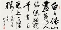书法 镜心 水墨纸本 - 2538 - 中国书画专场 - 2008第三季艺术品拍卖会 -收藏网