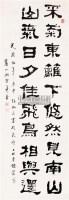 书法 纸本水墨 -  - 中国书画 - 2011春季艺术品拍卖会 -收藏网