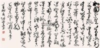 北国风光 镜心 纸本 -  - 中国书画 - 2011年秋季大型艺术品拍卖会 -收藏网