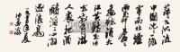 行书《菩萨蛮·黄鹤楼》 横幅 水墨纸本 - 116769 - 沙孟海作品专场 - 2011年春季艺术品拍卖会 -收藏网