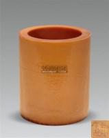 仿珊瑚料笔筒 -  - 拾萃撷珍—古董珍玩专场 - 2011年春季拍卖会 -收藏网
