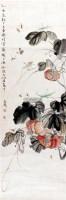 南瓜草虫图 立轴 纸本 - 116837 - 中国书画(一) - 2011首届秋季艺术品拍卖会 -收藏网