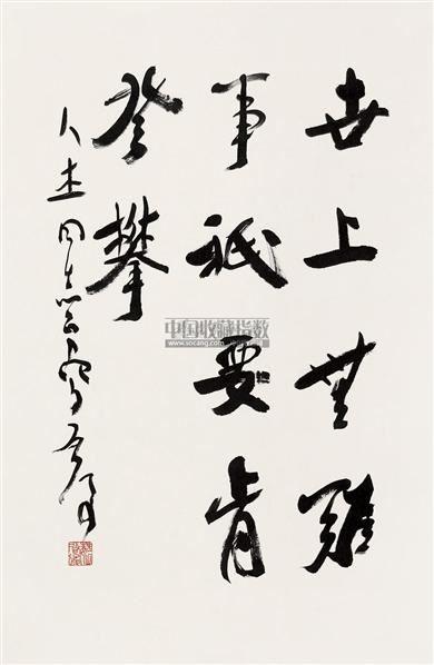 书法 立轴 水墨纸本 - 127890 - 中国书画 - 第117期月末拍卖会 -收藏网