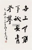 书法 立轴 水墨纸本 - 魏启后 - 中国书画 - 第117期月末拍卖会 -收藏网