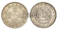 1911年江南省造宣统元宝库平一钱四分四厘银币一枚 -  - 古钱 银锭 机制币 - 2009秋季拍卖会 -中国收藏网