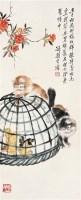 孙菊生 猫戏群雏 立轴 设色纸本 - 孙菊生 - 中国书画紫砂茗壶 - 2006年秋季拍卖会 -收藏网