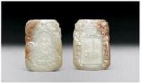 清 白玉雕刘海戏金蟾牌 -  - 中国瓷器 玉器及杂项 - 2007年秋季大型艺术品拍卖会 -收藏网