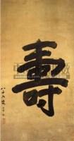 梁同书  LONGEVITY hanging scroll - 1170 - 中国书画 - 2007年秋季拍卖会 -收藏网