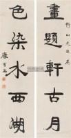 书法对联 对联 水墨纸本 - 996 - 中国书画(三)—载玉怀珠 - 2011春季艺术品拍卖会 -收藏网
