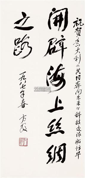 书法 立轴 纸本 - 33608 - 中国书画(一) - 2011年金秋精品书画拍卖会 -收藏网