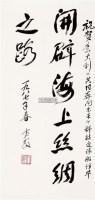书法 立轴 纸本 - 方毅 - 中国书画(一) - 2011年金秋精品书画拍卖会 -收藏网