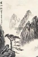 黄山松云 镜片 水墨纸本 - 亚明 - 中国书画(三) - 十五周年艺术品拍卖会 -收藏网