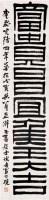 """砖铭书""""富贵大吉"""" 立轴 设色纸本 - 吴廷康 - 中国书画 - 2008年迎春拍卖会第二场 -收藏网"""