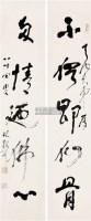 书法对联 镜心 水墨纸本 - 林散之 - 中国书画(二) - 2009新春书画(第63期) -收藏网