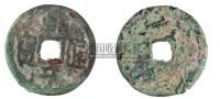 """五代十国""""干亨通宝""""一枚 -  - 钱币 - 2008年春季拍卖会 -中国收藏网"""