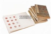 《古鈢印蜕》 (六册) -  - 文房清玩·近现代名家篆刻专场 - 2010年春季艺术品拍卖会 -收藏网