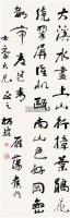 书法 立轴 - 钱振锽 - 中国书画(二) - 2011金秋拍卖会 -收藏网