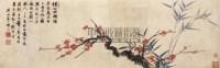 双清图 横幅镜心 设色纸本 - 祁昆 - 中国书画(一) - 2007年春季艺术品拍卖会 -收藏网