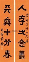 书法 对联 - 俞樾 - 中国书画(二) - 2011金秋拍卖会 -收藏网