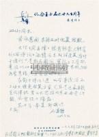 """石凌鹤 致双山信札 -  - 文汇雅聚 - """"文汇雅聚""""——2011年春季艺术品拍卖会 -收藏网"""