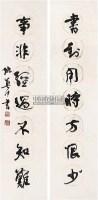 书法对联 立轴 水墨纸本 - 姚奠中 - 中国书画 - 2006春季拍卖会 -收藏网
