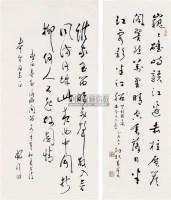 俞子才 癸亥(1983年)作 白玉飞泉 镜心 - 俞子才 - 中国书画(一) - 2007年嘉德四季第十一期拍卖会 -收藏网