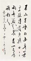 书法 字片 水墨纸本 - 127890 - 中国书画(一) - 2011秋季拍卖会 -中国收藏网