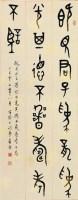 书法 立轴 水墨纸本 - 蒋维崧 - 中国书画 - 2008第二季艺术品拍卖会 -收藏网