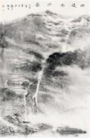 雨后高原春 画心 设色纸本 -  - 中国书画 - 2011秋季艺术品拍卖会 -收藏网