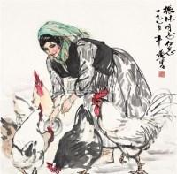 饲鸡 镜片 设色纸本 - 黄胄 - 中国书画(二) - 2011夏拍艺术品拍卖会 -收藏网