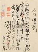 刘雨岑 信札 -  - 中国书画 - 2010秋季艺术品拍卖会 -中国收藏网