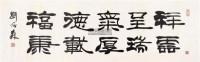 书法 镜框 纸本 - 119547 - 中国书画(一) - 2011年金秋精品书画拍卖会 -收藏网