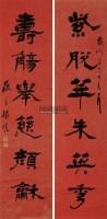 行书六言联 立轴 纸本 - 5371 - 中国书画 - 2011年春季拍卖会 -收藏网