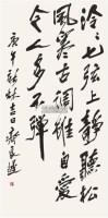 行书鲁迅句 立轴 水墨纸本 - 2675 - 中国书画专场 - 首届艺术品拍卖会 -收藏网