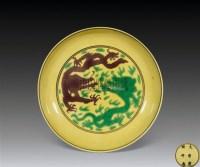 清康熙 黄釉赭绿彩龙纹盘 -  - 古董文玩 - 第68期拍卖会 -收藏网