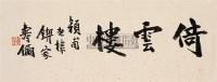 横批匾额 镜心 纸本 - 寿石工 - 书法专场 - 2007年秋季艺术品拍卖会 -中国收藏网