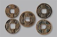 日本 花钱一组五枚 -  - 随时有物华—古钱 平尾赞平收藏 - 2011秋季邮品钱币铜镜拍卖会 -中国收藏网