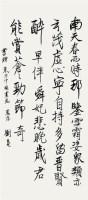刘旦宅书法 -  - 中国书画 - 2008秋季艺术品拍卖会 -中国收藏网